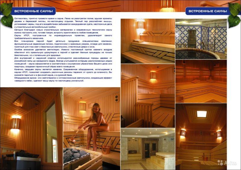 «Строим сауны правильно, профессионально, с гарантией качества» фото - 2400354925 800x566