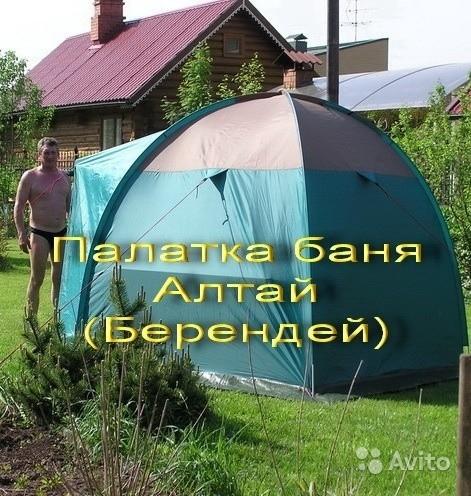 «Палатка для мобильной бани» фото - 2451152652