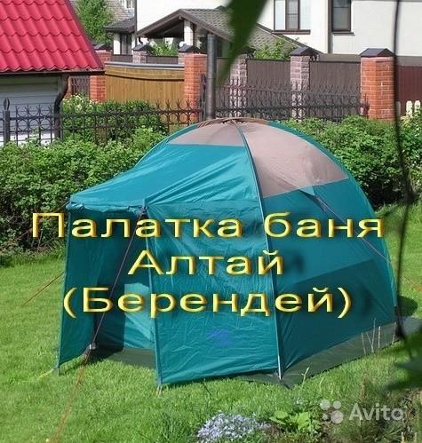 «Палатка для мобильной бани» фото - 2451152663