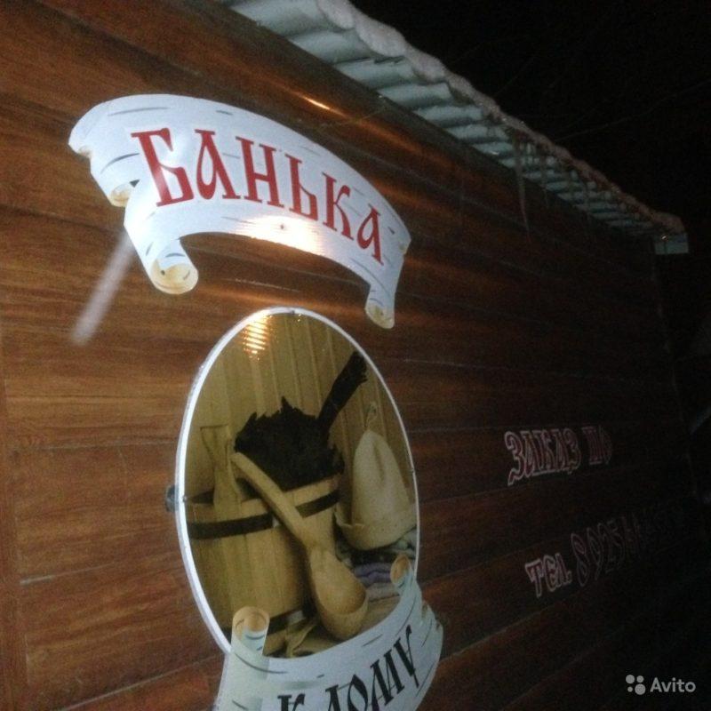 «Баня на колесах - Выездная Баня» фото - 2840782867 800x800