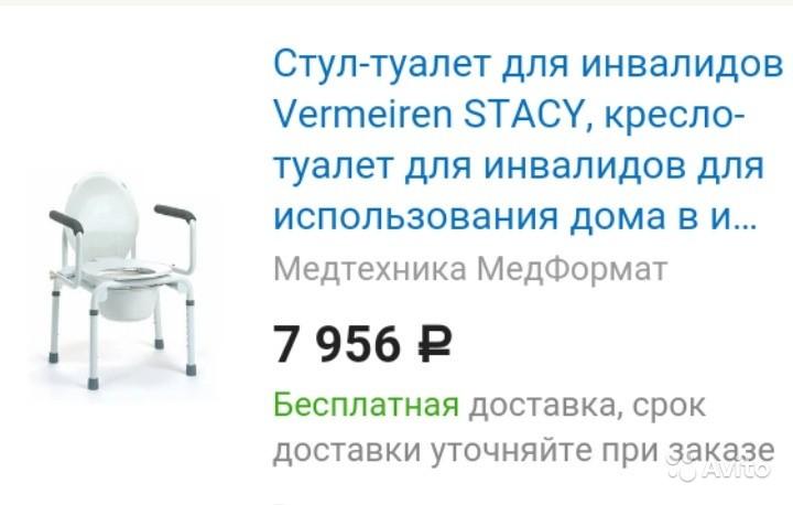 «Биотуалет с кожаными подлокотниками» фото - 4258686885