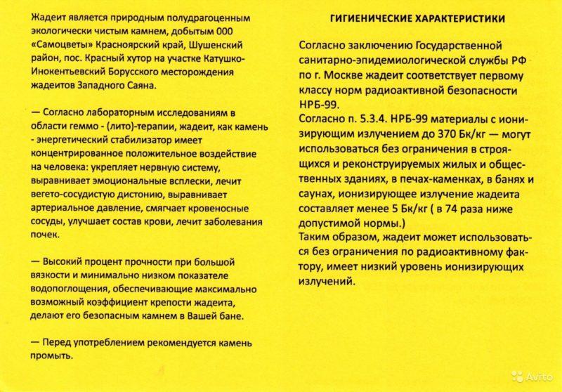 «Жадеит для бань в СПБ» фото - 3570174165 800x558