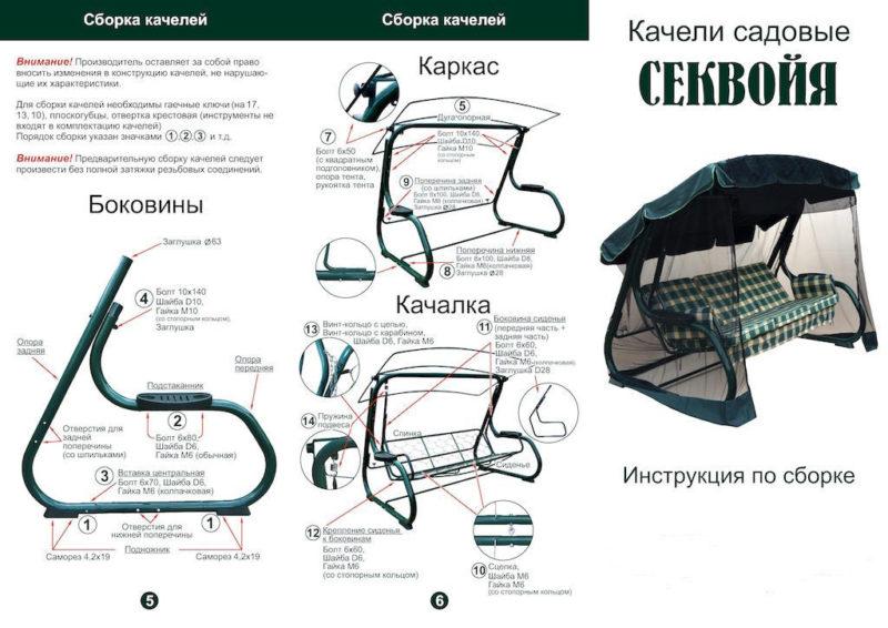 «Как сделать садовые качели своими руками?» фото - kacheli sadovie sekvoyya 2 large.573b5bcfdd95e 800x566