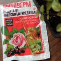 «Фитоверм для комнатных растений» фото - 46 120x120