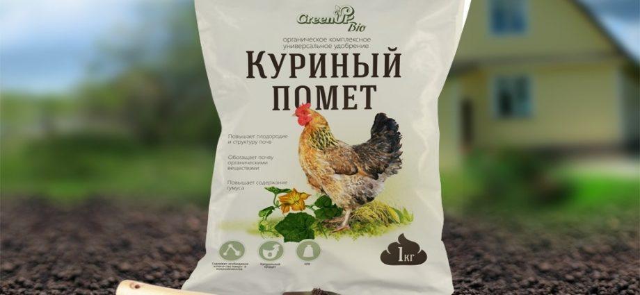 «Куриный помет как удобрение» фото - kuriniy pomet 1 920x425