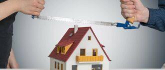 «Раздел и продажа квартиры при разводе» фото - razdel kooperativnoj kvartiry 330x140